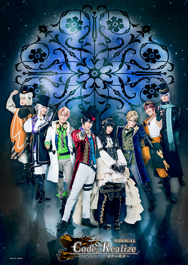 「Code:Realize」ミュージカル化決定!!